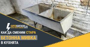 бетонна мивка