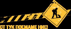 Жълто и черно знак за ремонт