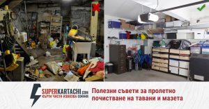 преди и след почистване на тавани и мазета