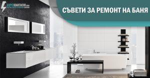 Красива баня в черно и бяло