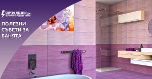 лилава баня