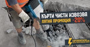 мъж кърти бетон