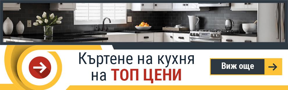 къртене на кухня