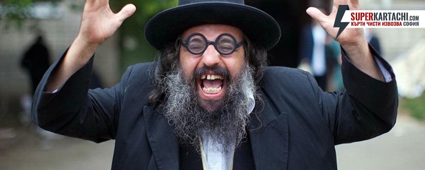 евреин